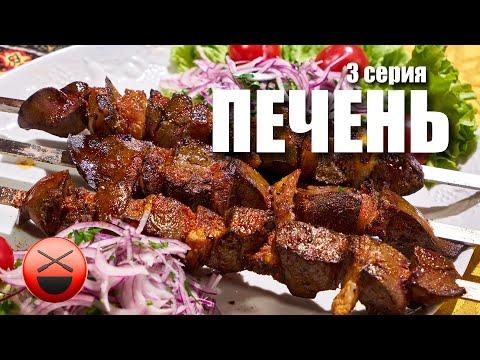 15 шашлыков на майские   3-серия ПЕЧЕНЬ