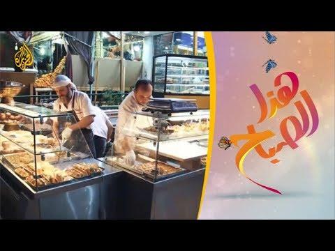 ??هذا الصباح - الحلويات السورية تغزو الأسواق المصرية  - نشر قبل 43 دقيقة