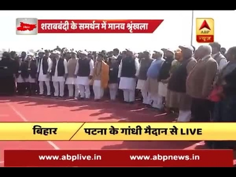 Human chain across 38 districts of Bihar to spread awareness on liquor ban, Lalu-Nitish participate