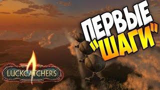 Luck Catchers | Luckcatchers | Обзор, Геймплей, Первые шаги