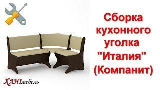 видео Угловой диван Император-2