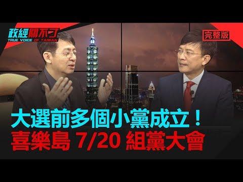 政經關不了(完整版)|2019.07.14