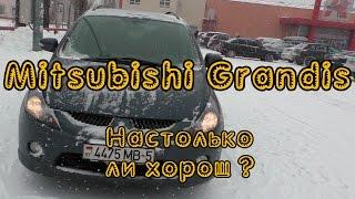 Настолько ли хорош Mitsubishi Grandis