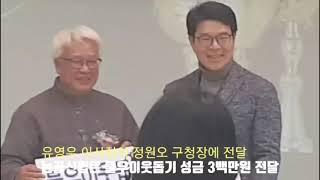 ●논골신협 제22차 정기총회 개최  영상