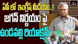 Undavalli Arun Kumar Comments On YS Jagan Over Govt Schools Into English Medium   AP News   MirrorTV