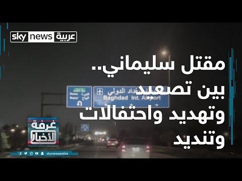 مقتل سليماني.. بين تصعيد وتهديد واحتفالات وتنديد