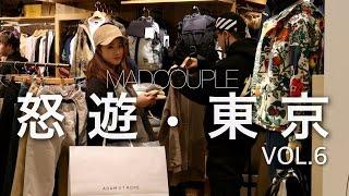madcouple mad trip tokyo 怒遊 東京 vol 6 最後一天