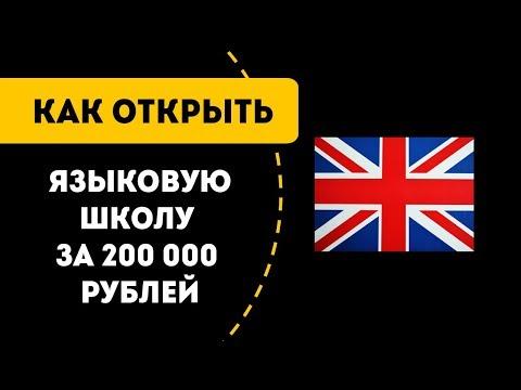 Как открыть школу иностранных языков. Английский и не только.