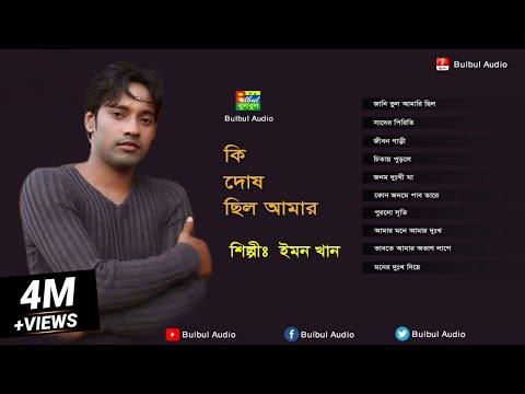 Emon Khan - Ki Dosh Cilo Amar Bangla Full Album Song / Bulbul Audio / Official Full Album Jukbox