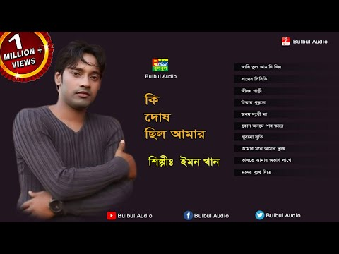 Emon Khan - Ki Dosh Cilo Amar Bangla Full Album Song / Bulbul Audio / Official Full Album Jukbox