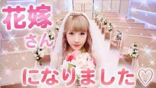 この度私、花嫁さんになりました♡!!