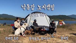 [일상log] 낙동강 노지캠핑 | 경상도 캠핑지 추천 …