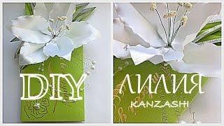 💖  Подарочный Конверт на Свадьбу / Лилия Канзаши / Wedding Gift Envelope on Lilia kanzashi