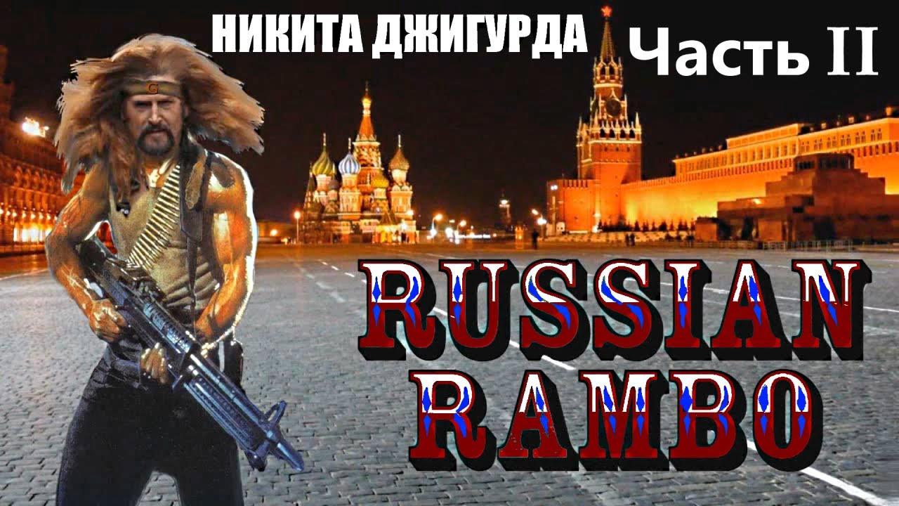 [BadComedian] — Русский Рэмбо с Джигурдой. Часть 2