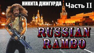 [BadComedian] - Русский Рэмбо с Джигурдой. Часть 2