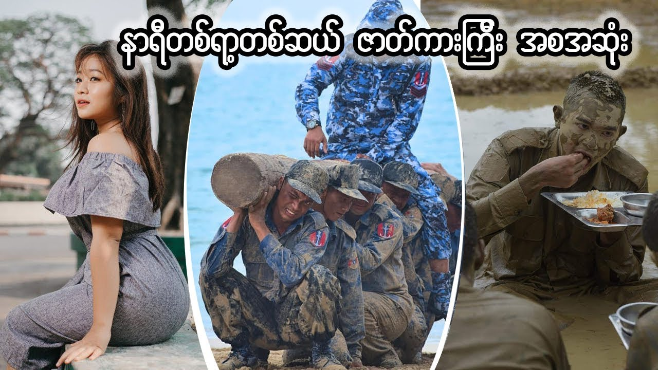 Download #နာရီတစ္ရာ႔တစ္ဆယ္ ဇာတ္ကားၾကီး အစ/အဆံုး # Burmese Military Movies# the best