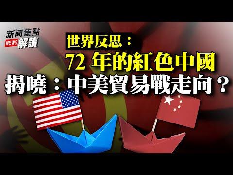 国庆?国殇?世界是否看清72年的红色中国?贸易代表周一讲话 中美贸易战将如何走向?花$650需要报告?美财政部新政惹争议【希望之声TV-新闻焦点解读-2021/10/01】主持:高洁