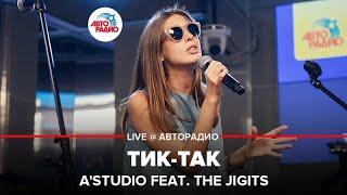 🅰️ А'Студио и The Jigits - Тик-Так (LIVE @ Авторадио)