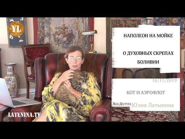 Юлия Латынина / Код Доступа /16.11.2019 / LatyninaTV /