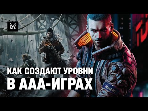 Левел-дизайн в AAA-играх: интервью с Максом Пирсом (The Division и одна польская экшн-рпг)