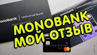 видео Заказать карту  Монобанка