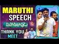 Director Maruthi Speech @ Mahanubhavudu Movie Thanks Meet || Sharwanand, Mehreen Kaur