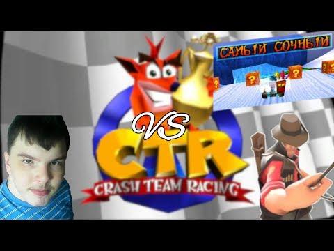 ЭПИЧНОЕ УГАРНОЕ ГОНОЧНОЕ СРАЖЕНИЕ - Crash Team Racing #1 (бонусный выпуск)