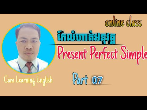 correcting-the-exercises-of-present-perfect-simple-(part-07)-cam-learning-english