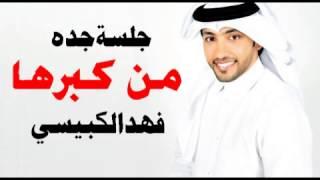 فهد الكبيسي - من كبرها (جلسة جدة) | 2013
