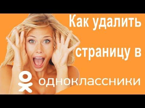 Как назвать себя Вконтакте, в Одноклассниках, и других