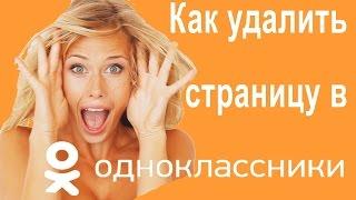 Как удалить страницу в Одноклассниках с телефона
