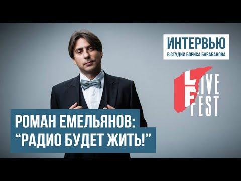 """Роман Емельянов: """"Радио будет жить!"""" thumbnail"""