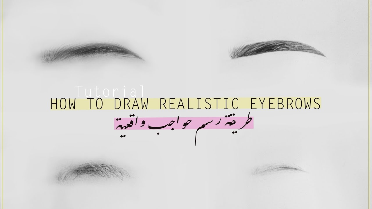 How To Draw A Realistic Eyebrows With Pencil    طريقة رسم ...