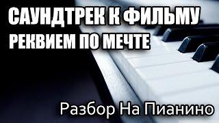 Разбор На Пианино - Реквием По Мечте