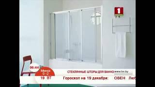 видео Шторки и ширмы для ванной