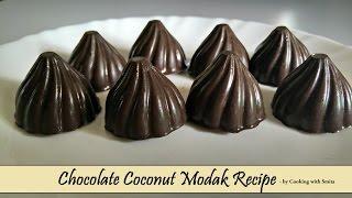 Chocolate Coconut Modak Recipe by Cooking with Smita  Ganesh Chaturthi Special  मदक