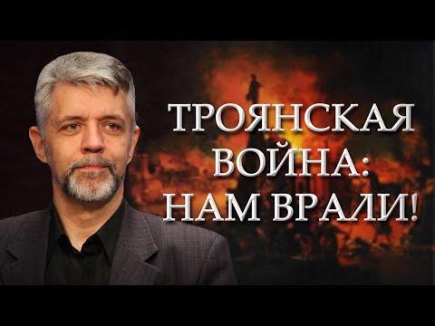 Андрей Савельев. Троянская