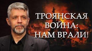 Андрей Савельев. Троянская война: нам врали
