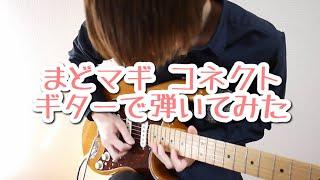 【魔法少女まどか☆マギカ】「コネクト」をギターで弾いてみた【まどマギ】 魔法少女まどか☆マギカ 検索動画 22