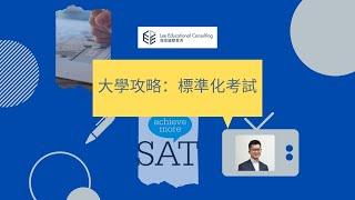大學攻略:標準化考試