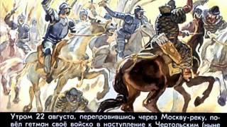 Подвиг Минина и Пожарского. Рассказы из истории