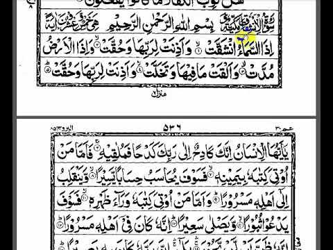 Quran padhna seekhe क़ुरआन पढ़ना सीखें(14)