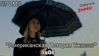Американская История Ужасов: Апокалипсис 8 сезон 8 серия / American Horror Story: Apocalypse 8x08