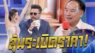 ลุงโรเบิร์ตอย่างเฟี้ยว-ลุ้นระเบิดราคาจนเหนียวทั้งสตู-the-price-is-right-thailand