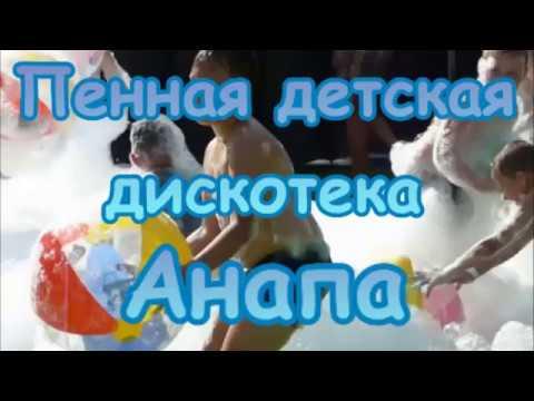 Пенная детская дискотека Анапа