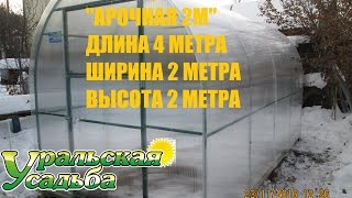 видео Где купить теплицы 2х4 из поликарбоната