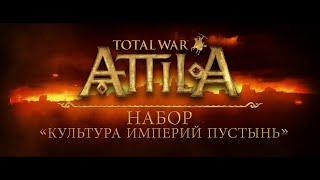Total War: ATTILA – набор «Культура империй пустынь»
