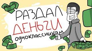 Как я раздал деньги одноклассникам (Анимация)