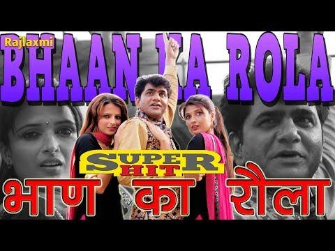 भाण का रोला || Bhaan Ka Rola || Uttar kumar & Raju punjabi || Sushila Takhar || Haryanvi Hit Dhamaka
