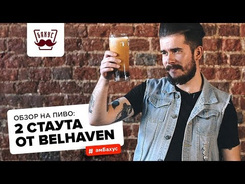 Обзор на пиво: 2 стаута от Belhaven